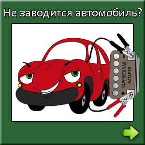 Не заводится автомобиль
