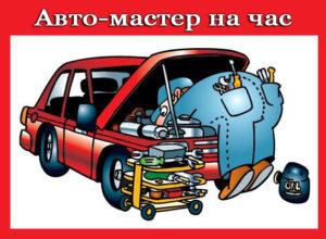 Автопомощь