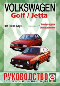 Wolkswagen Golf/Jetta