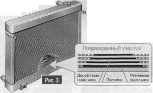 Ремонт радиаторов системы охлаждения