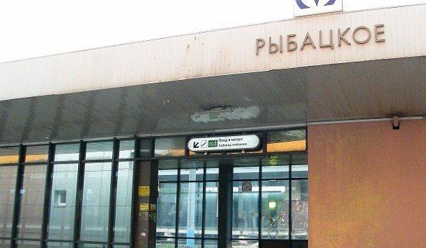 Помощь на дорогах метро Рыбацкое